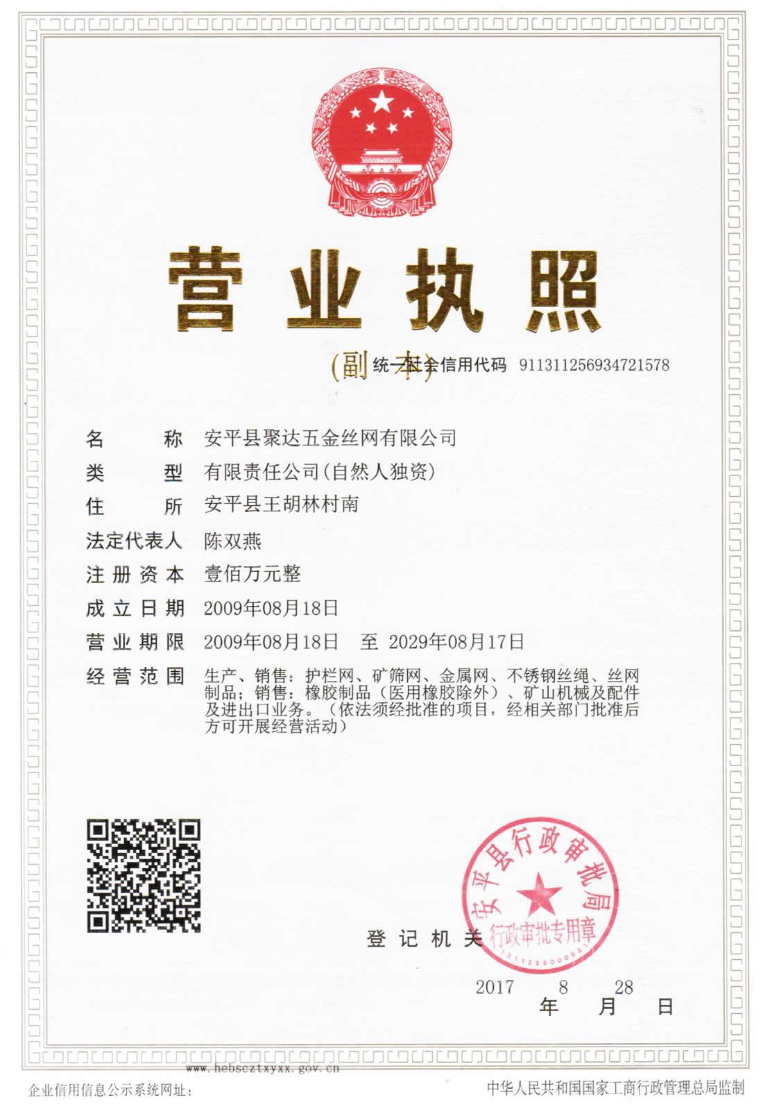 certificate hardware jd